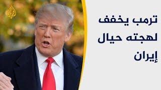 🇮🇷 🇺🇸 ضد ما تشتهي السعودية والإمارات.. ترامب يهدئ مع إيران
