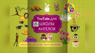 YouTube для Школы Ангелов 6 урок ч.1 - монетизация через ютуб/Лена Воронова