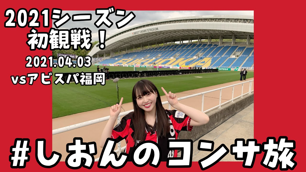 【Vlog】今シーズン初観戦!inベススタ #しおんのコンサ旅