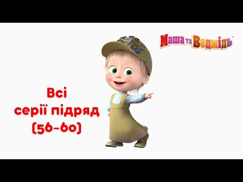 Маша та Ведмідь: Всі серії підряд (56-60) Masha and the Bear - Видео с YouTube на компьютер, мобильный, android, ios