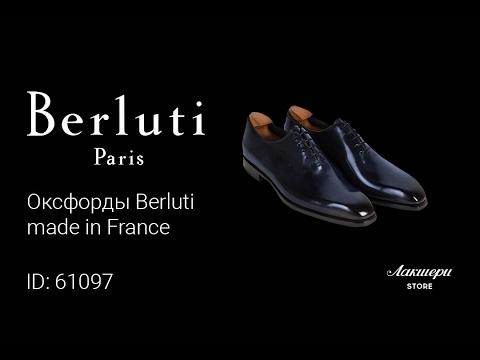 Туфли Berluti   made in France ID: 61097