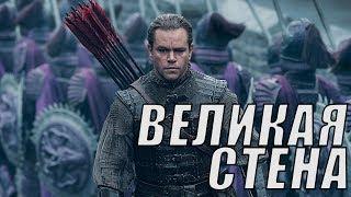Кино на вечер: Великая стена\The Great Wall
