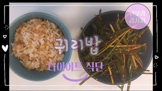 다이어트 짱 귀리밥