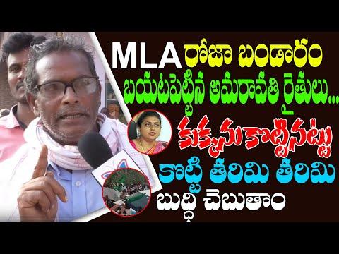 Old Man Revelas Why Amaravati Farmers Stops YSRCP MLA Roja Vehicle I Public Talk On MLA Roja