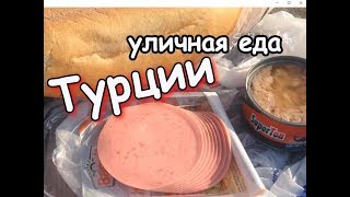 Уличная Еда в Турции.Street Food in Turkey.НЕТУРИСТИЧЕСКАЯ ТУРЦИЯ!Обед за 2$