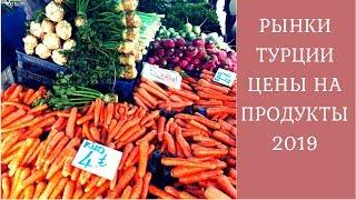 Рынки Турции    Сколько стоят продукты зимой 2019