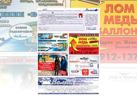 АНОНС ГАЗЕТЫ, ТРК «Волна-плюс», г. Печора, на 03 01 2020