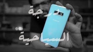 مراجعة جهاز سامسونج جالكسي S10e | Samsung Galaxy S10e