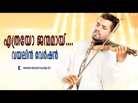 Ethrayo janmamaayi- Violin Version by Balabhaskar | Kaumudy TV