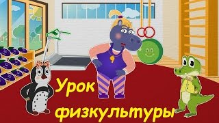 Урок физкультуры | УЧИМ НАПРАВЛЕНИЯ | Пинги и Кроки #53