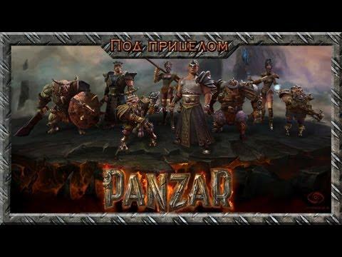 видео: Под прицелом - panzar (обзор)