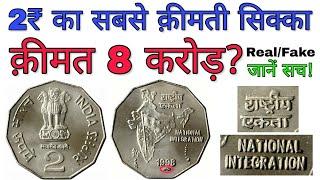 2 रूपए का सिक्का क्या आपको करोड़पति बना सकता है ? 2 Rupees coin value | selling 2 Rs coin in crores