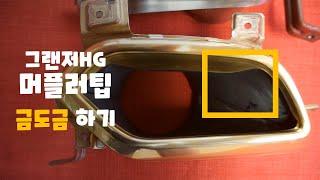 현대자동차 그랜저 HG…
