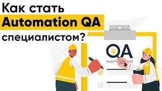 Как стать Automation QA специалистом? Часть 1