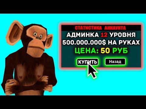 КУПИЛ АККАУНТ ЗА 50 РУБЛЕЙ В GTA SAMP