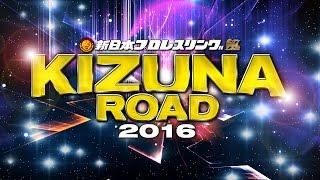 KIZUNA ROAD 2016 OPENING VTR