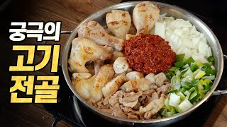 Nakkopsae : Korean chili stew with octopus, tripe \u0026 shrimp.
