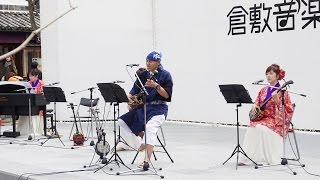 3/18の倉敷音楽祭での美観地区 水上特設ステージでのパフォーマンス 今...