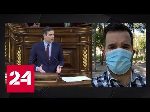 Где просчиталась Испания: почему вирус-апокалипсис никак не заканчивается - Россия 24