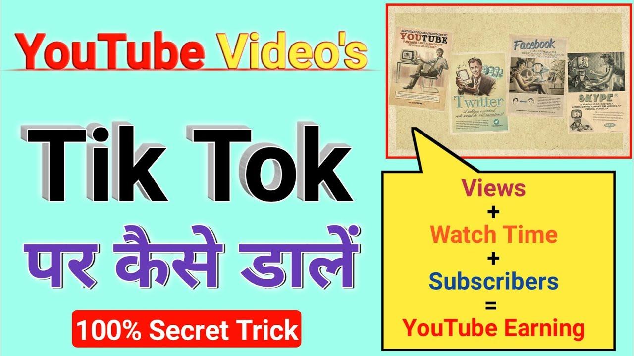 YouTube videos Tik Tok Par kaise Upload Kare / YouTube Video in TikTok / tik tok video in YouTube