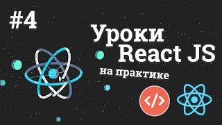 Уроки React JS на практике / #4 - Создание формы и работа со свойствами