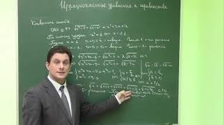 3.2. Косвенные способы решения иррациональных уравнений. Иррациональные неравенства.