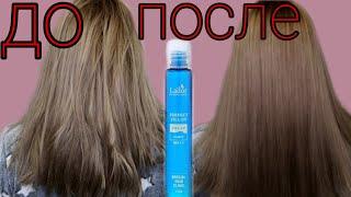 Филлеры для волос Lador Корейские филлеры для волос