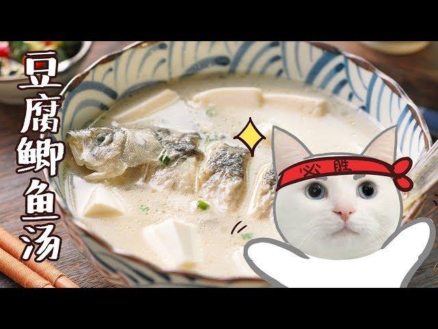 这样做的【鲫鱼豆腐汤】,才是100%奶白色啊