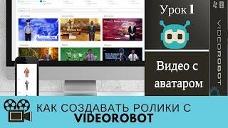Как создавать ролики с VideoRobot. Урок №1 на русском языке! Видео с аватаром