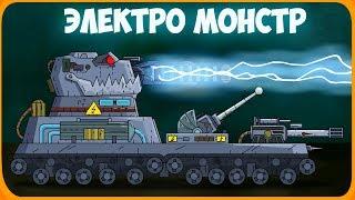 Электро МОНСТР - Альфа - Мультики про танки