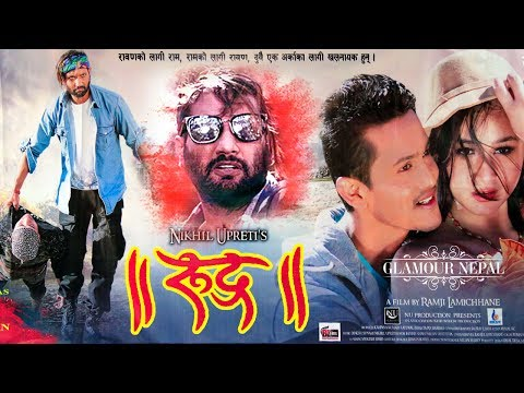 Rudra Nepali Movie Full Promotion | Trailer Release Event Coverage Video | Glamour Nepal