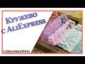 Кружево с АлиЭкспресс - распаковка и обзор посылки