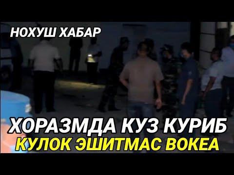 Download КЕЧА ХОРАЗМДАГИ ВОКЕА МАХАЛЛАНИ ЖУМБИШГА КЕЛТИРДИ ОГОХ БУЛИНГ
