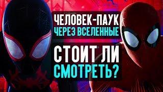 Человек паук: Через вселенные - СТОИТ ЛИ СМОТРЕТЬ? (обзор мультфильма)