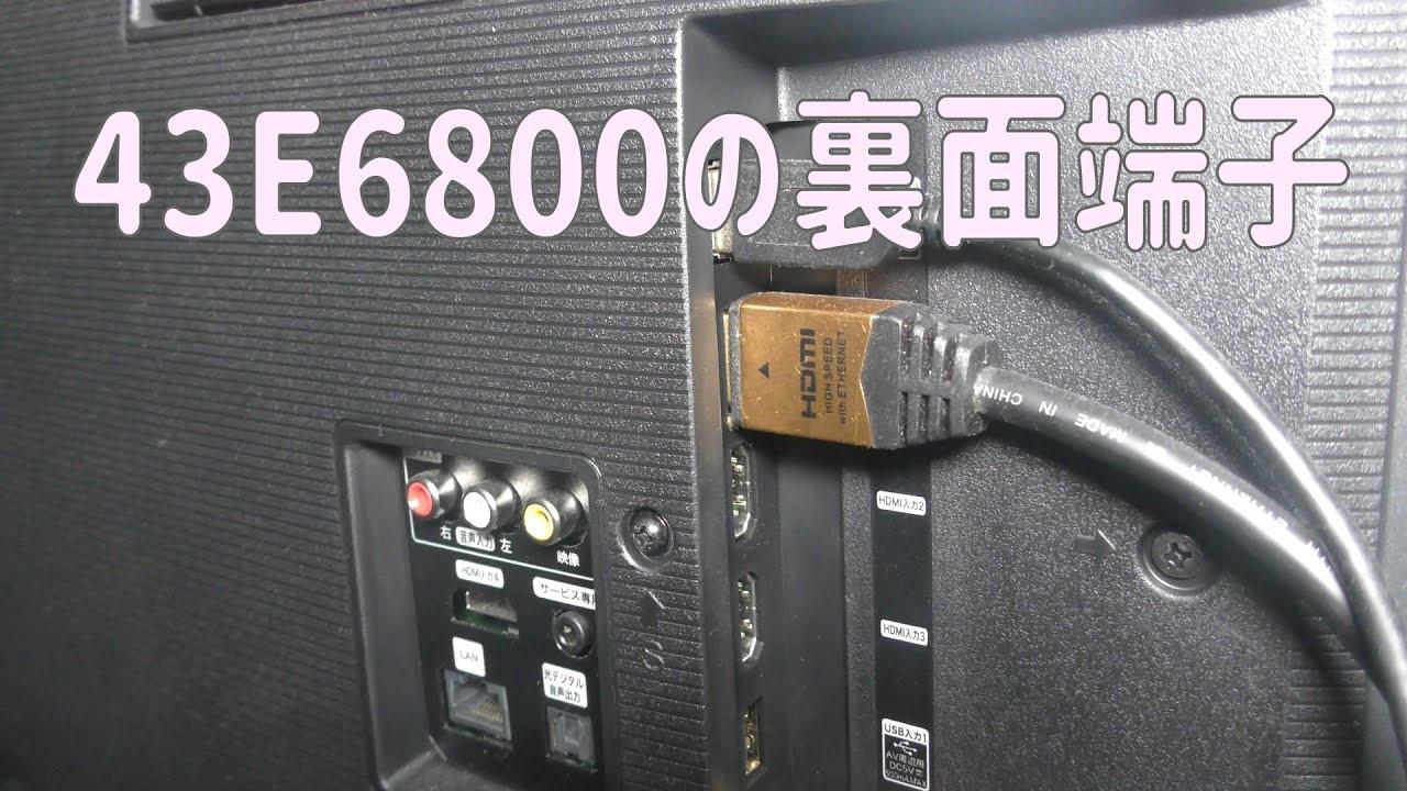43e6800 ハイセンス