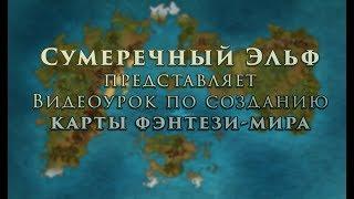 Видеоурок по созданию цветных карт фэнтези-миров