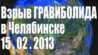 Доказательство взрыва гравиболида над Челябинском 15 февраля 2013 года (Семинар Анатолия Черняева)