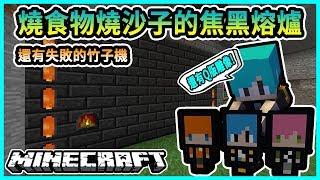 『Minecraft』冬瓜__三傻三界模組生存 #06-1 專門燒金屬以外的焦黑大熔爐!! 把三人的Q版雕像蓋出來!! 還有失敗的竹子機(小聲說) Ft.禾卯 冠冠『我的世界』