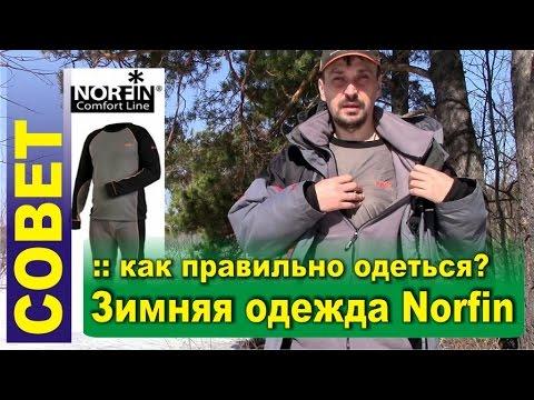 видео: Зимняя одежда для рыбалки - как правильно одеться на рыбалку, в поход