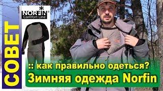 Экипировка для рыбалки / Зимний костюм ATLANTIS и сапоги BERINGS от Norfin [Sibiryak007]