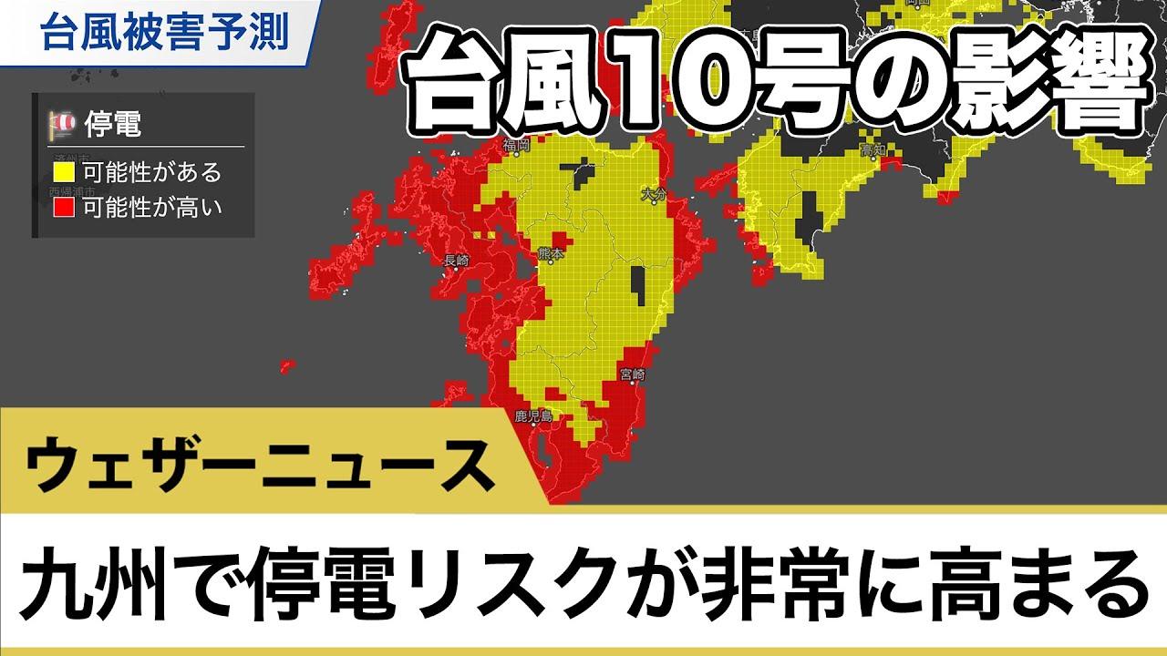 停電 ウェザー 予報 ニュース 停電・家屋・車・外出への影響は?台風10号による被害予測をアプリで配信