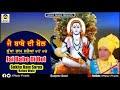 JAI BABE DI BOL | SUKHA RAM SAROA | NEW BABA BALAK NATH BHAJANS 2020 | FULL 106 | MUSE