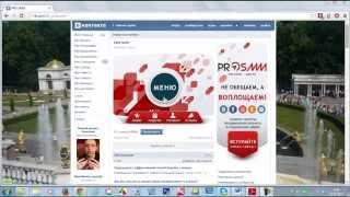 Как поставить фотографию на задний фон аккаунта ВКонтакте
