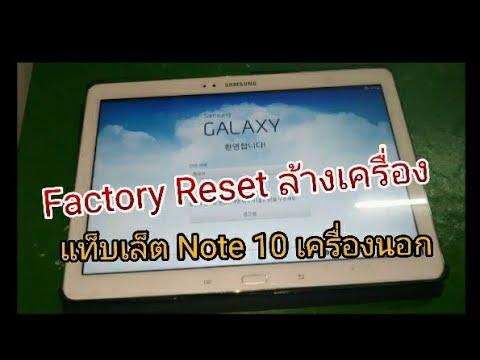 Factory Reset ล้างเครื่อง  แท็บเล็ตซัมซุง Note 10 เครื่องนอกต่างประเทศ