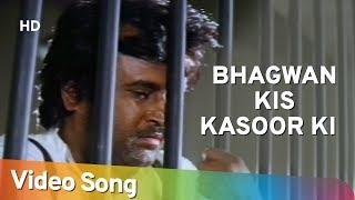 Bhagwan Kis Kasoor Ki Di Hai | Tyagi (1992) Song | Rajinikanth | Kader Khan | Mohammed Aziz | Sad