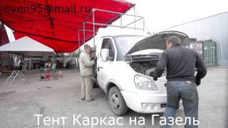 Изготовление нового каркаса и тента на бортовую Газель в Новосибирске(Изготовление и монтаж нового каркаса и тента на бортовую Газель в Новосибирске. Компания