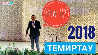 STAND UP в.Темиртау