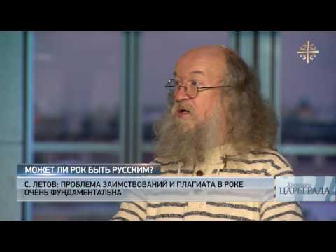 Видео Хроники Царьграда Может ли рок быть русским?