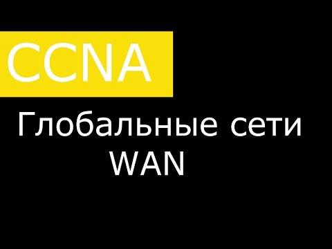 Основы глобальных сетей WAN