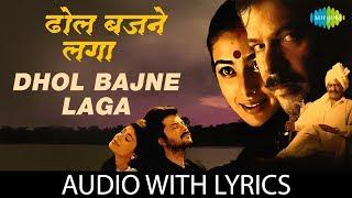 Dhol bajne laga gaon sajne laga with lyrics |ढोल बजने लगा गांव सजने लगा के बोल| Virasat | HD Song